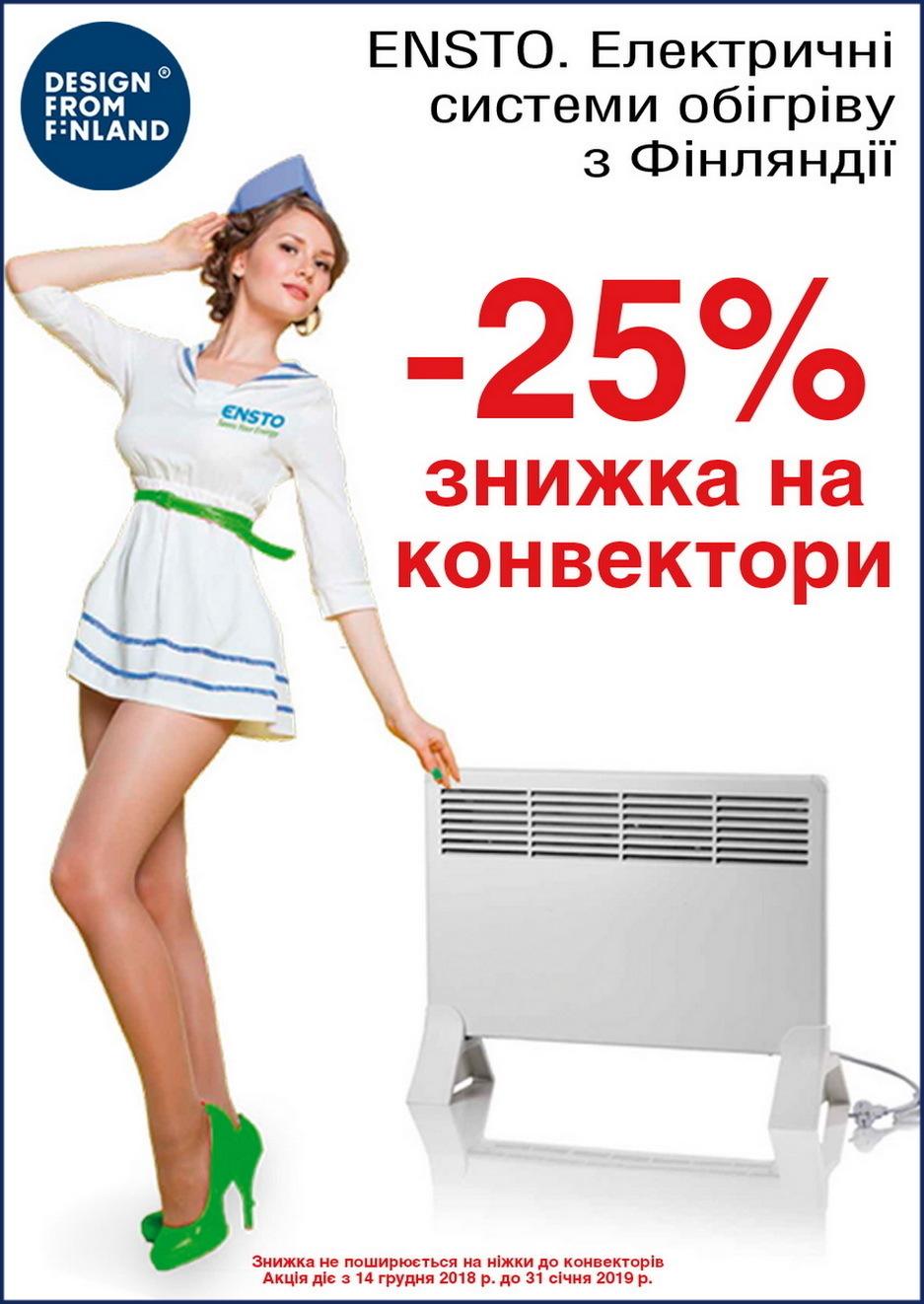 Ensto знижка 25%